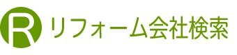 リフォーム会社・工務店検索/ロゴ